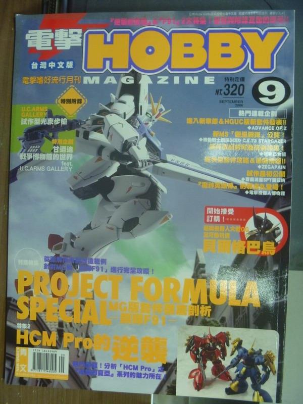 【書寶二手書T1/嗜好_PEM】電擊Hobby_2006/9_MG版套件徹底剖析-鋼彈F91…