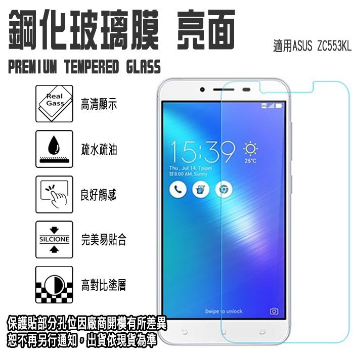 日本旭硝子玻璃 0.3mm 5.5吋 ZenFone 3 Max/ZC553KL ASUS 鋼化玻璃保護貼/螢幕/高清晰/耐刮/抗磨/順暢度高/疏水疏油