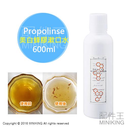 【配件王】公司貨 現貨 日本 Propolinse 美白蜂膠漱口水 600ml 清潔 美齒 潔牙 另 櫻花口味