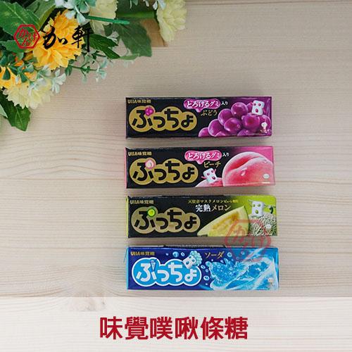 《加軒》日本UHA味覺噗啾條糖(紫葡萄/水蜜桃/哈密瓜/蘇打)