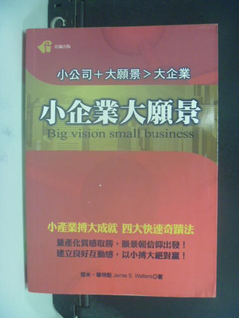 【書寶二手書T6/行銷_LOW】小企業大願景_傑米.華特斯