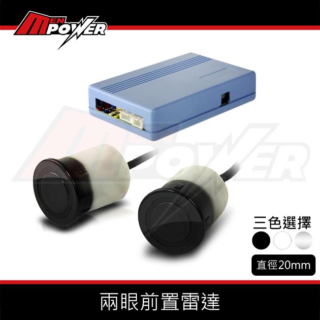 【禾笙科技】兩眼 崁入式 汽車 超音波 前車雷達 前置雷達 黑銀白三色 20mm 正台灣製 保固一年
