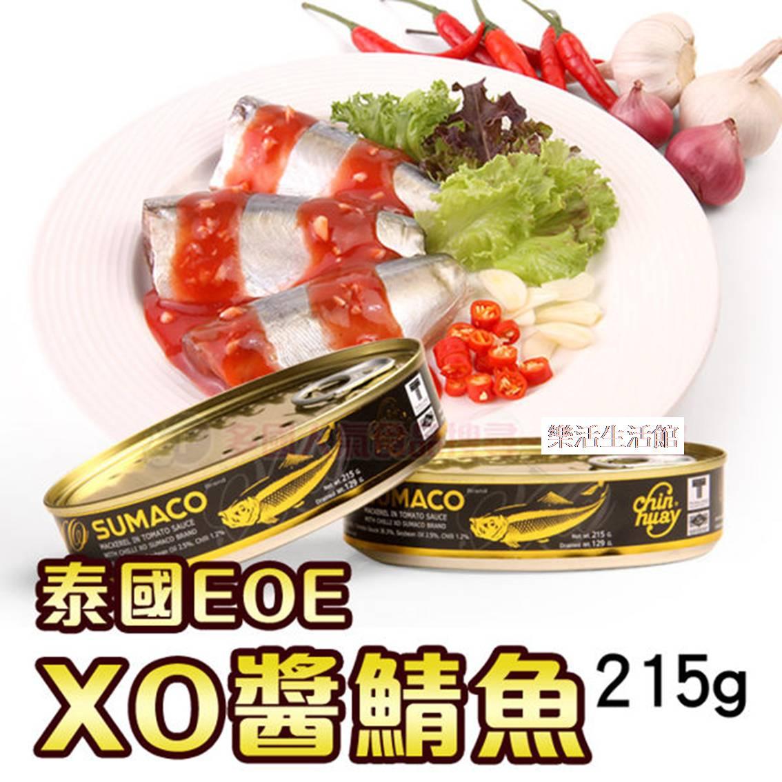 泰國 EOE XO醬鯖魚215g 罐頭   樂活生活館