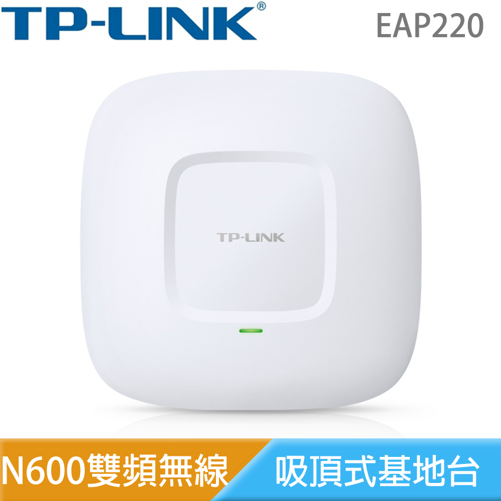 TP-LINK EAP220 N600 無線Gigabit吸頂式基地台N600 雙頻無線AP 吸頂式 ThinAP 贈送免費軟體式Controller 符合標準PoE規範 Giga埠 門戶功能 集中式管理