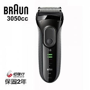 德國百靈 BRAUN (新3系列) 3050cc 電鬍刀 ★105/12/31 前贈Braun 紳士傘+清潔液CCR2