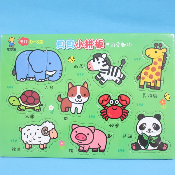 貝貝小拼板 可愛動物小拼圖 1~3片拼圖 球球館雙語小寶寶/一個入{定130}~益G049