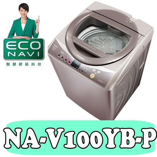 國際牌 10公斤ECONAVI窄型變頻洗衣機【NA-V100YB-P】