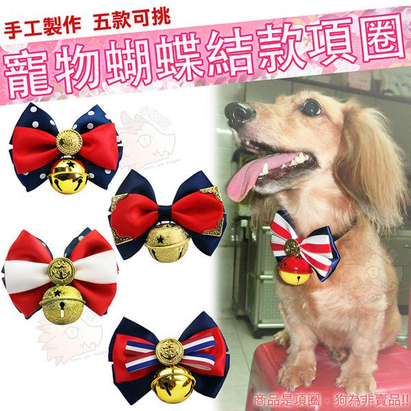 蝴蝶結 鈴鐺 項圈 頸圈 鈴鐺 造型 寵物 變裝 中小型犬 柯基 長毛臘腸 貴賓 柴犬 手工製 耶誕節