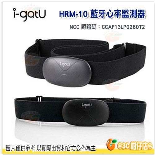 先創公司貨 i-gotU HRM-10 藍牙心率監測器/心跳帶 單車 路跑 穿戴裝置 藍芽4.0 IPX7防水