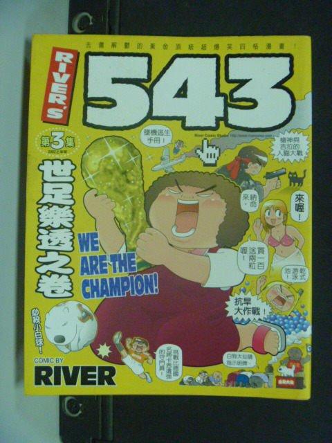 【書寶二手書T2/漫畫書_OJP】RIVERS_543:3世足樂透之卷_RIVER