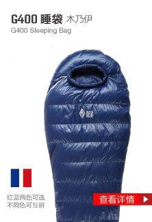 ├登山樂┤黑冰 G400 木乃伊型/羽絨睡袋/CP值超高/最好用得睡袋/最保暖的睡袋