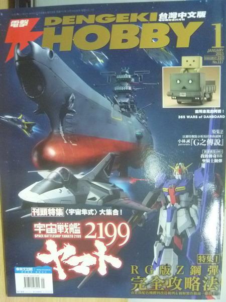 【書寶二手書T4/嗜好_YKF】電擊Hobby_2013/1_宇宙戰艦21992等