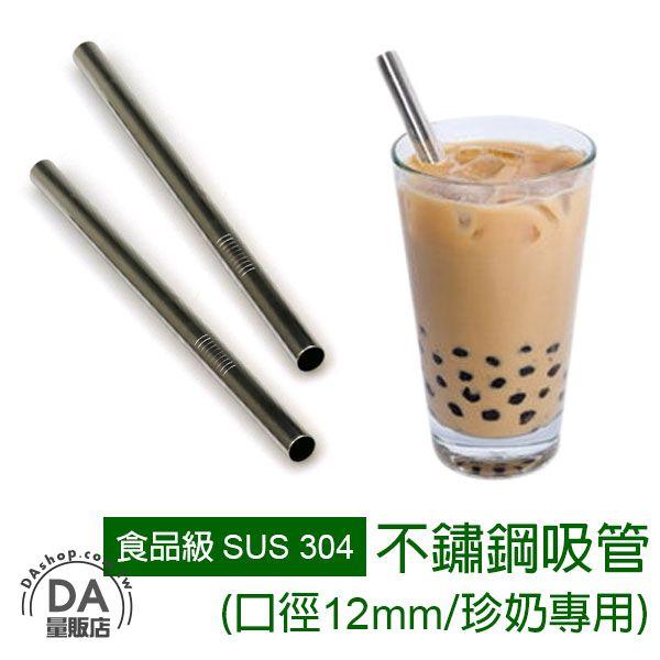 《DA量販店》環保 食品級 304 不鏽鋼吸管 12mm 珍奶 吸管(V50-1600)