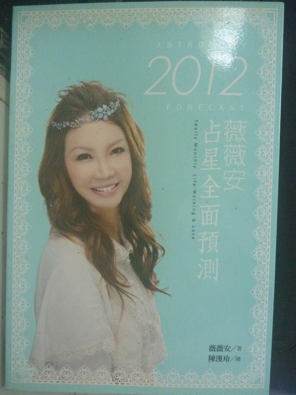【書寶二手書T3/星相_IGE】薇薇安2012占星全面預測_薇薇安