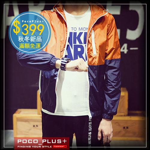 PoCo 韓式風格 韓系外套  簡約撞色 拼接連帽風衣 運動連帽外套 慢跑裝備【C240】