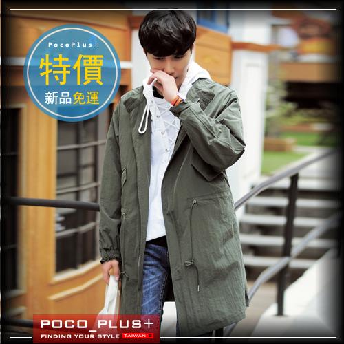 PocoPlus 韓版秋季風衣 修身長外套 原創設計 時尚流行【C283】