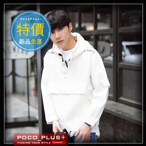 PocoPlus 秋冬新款 韓版修身連帽夾克 休閒潮流外套 時尚品質  C296