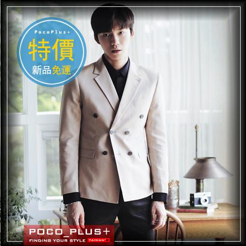 PocoPlus 韓版男士西裝外套 純色超質感設計 型男西裝外套  C306