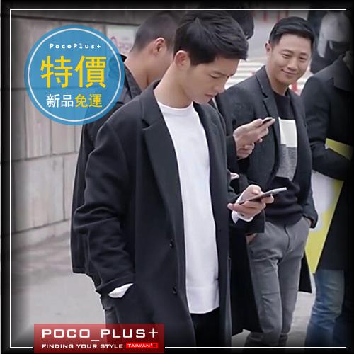 PocoPlus 韓版新款 太陽的後裔 宋仲基同款 劇中實穿潮流外套 防風大衣  C320