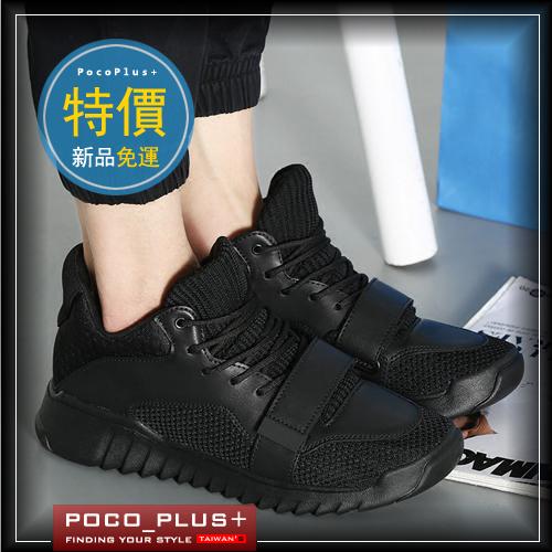 PoCoPlus  夏季男鞋 超透氣藍球鞋 慢跑鞋 黑色休閒鞋子 百搭好穿【S162】