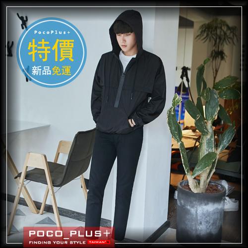PocoPlus 韓版新款 修身拉鍊帽T 大學生最愛 寬鬆有型 時尚型男必備 T600