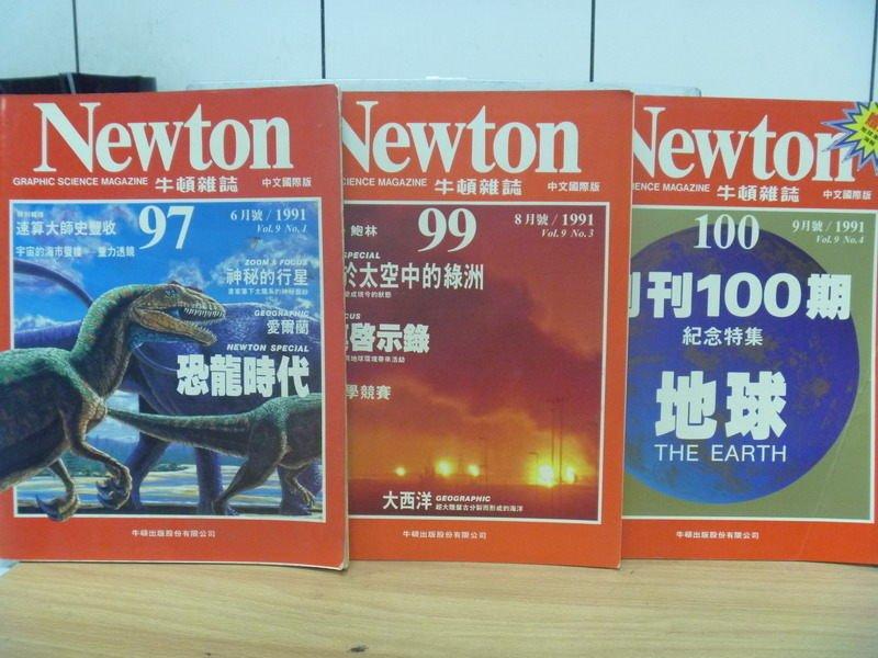 【書寶二手書T4/雜誌期刊_PPT】牛頓_97+99+100期_3本合售_恐龍時代_地球等