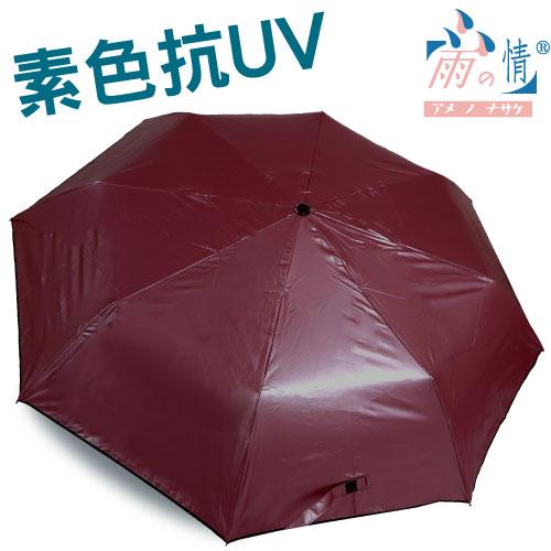 【台灣雨之情】素色抗UV58大傘面〈酒紅色〉抗UV傘/遮陽傘/雨傘/雨具