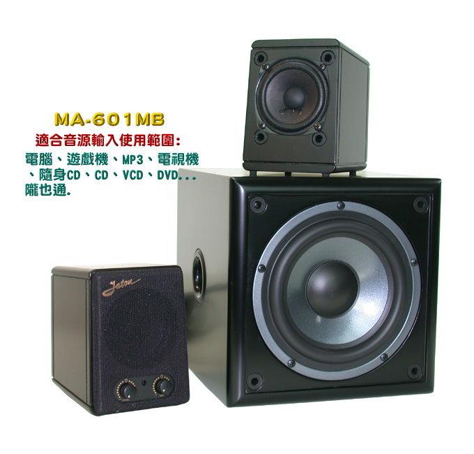 ANV【主動式2.1喇叭】*MOD的最佳搭檔*不需外接擴大機的3聲道喇叭(MA-601)一組