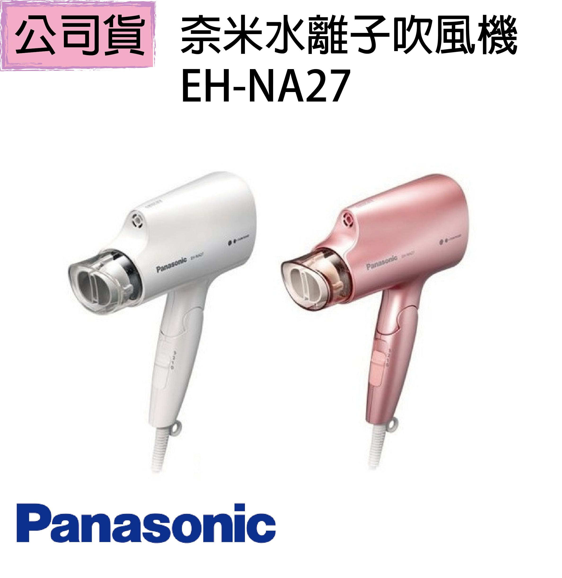 【Panasonic】國際牌 奈米水離子吹風機EH-NA27 玫瑰粉/靚亮白(公司貨)