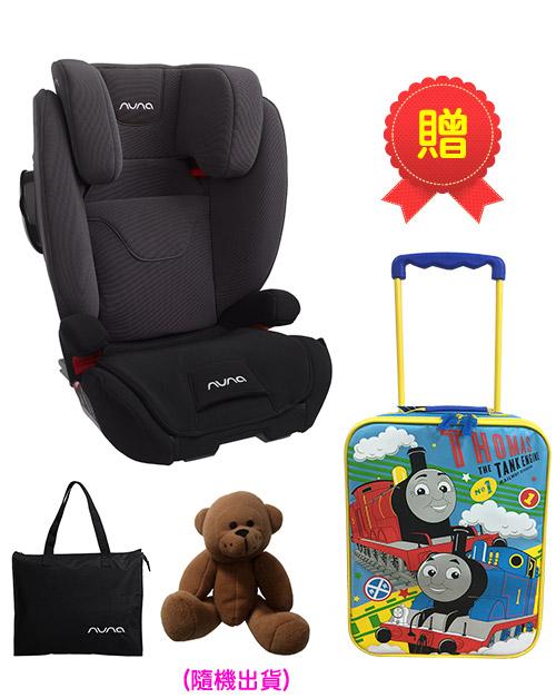★衛立兒生活館★Nuna Aace 成長型iso-fix兒童安全座椅(灰黑色)贈湯瑪士兒童行李箱+可愛玩偶+手提袋