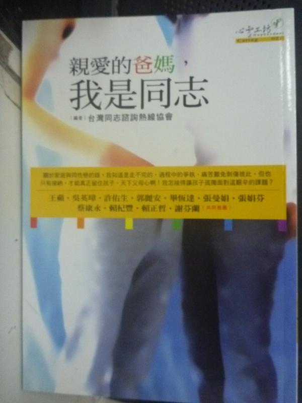 【書寶二手書T6/親子_HAQ】親愛的爸媽,我是同志_台灣同志諮詢熱線協會