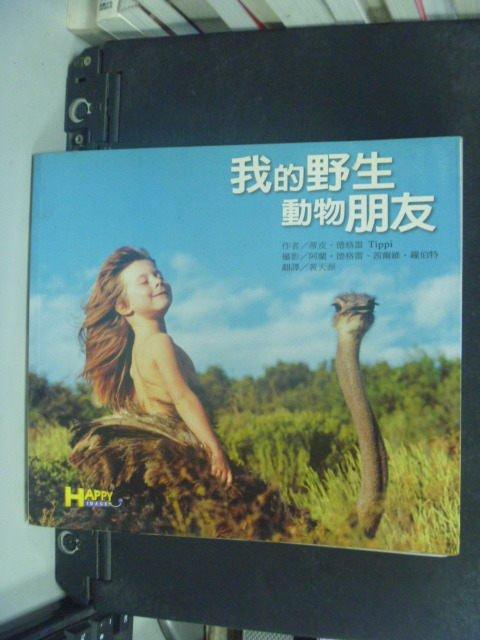 【書寶二手書T5/攝影_KKN】我的野生動物朋友_蒂皮‧德格雷