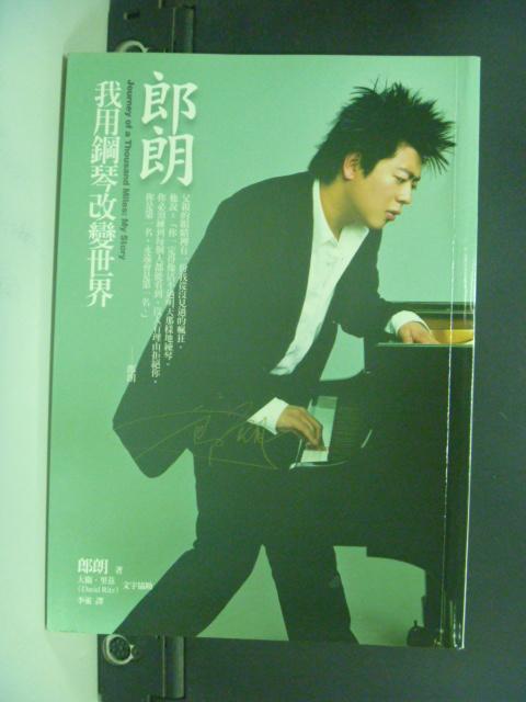 【書寶二手書T5/傳記_NGE】郎朗-我用鋼琴改變世界_原價360_李靈, 郎朗