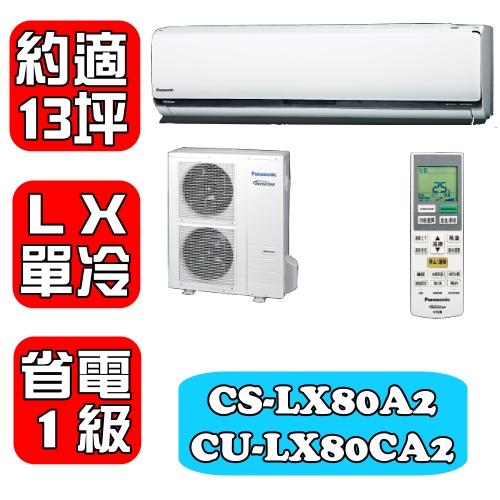 【送10倍點數=9折回饋】國際牌《約適13坪》〈LX系列〉變頻單冷分離式冷氣【CS-LX80A2/CU-LX80CA2】