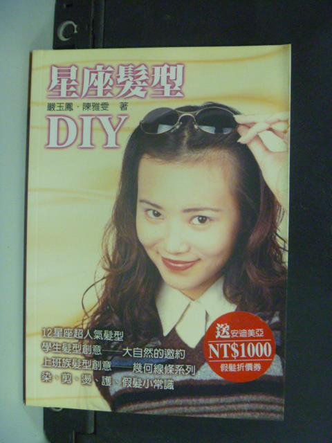 【書寶二手書T1/美容_OBM】星座髮型DIY_嚴玉鳳.陳雅雯, 潘玉芳