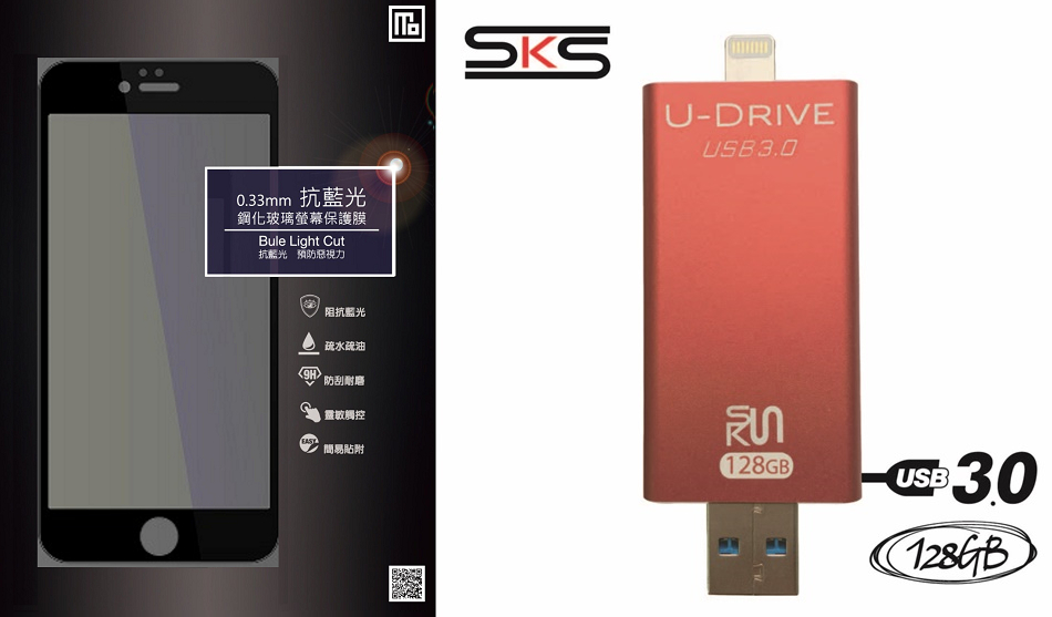 "U-Drive 蘋果認證 128G USB3.0 超暴力高速 口袋怪獸碟-紅色 & APPLE IPHONE 6 Plus / 6S Plus(5.5"") 9H鋼化玻璃抗藍光保護貼-黑框版"