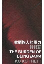 做緬族人的壓力 The Burden of Being Bama