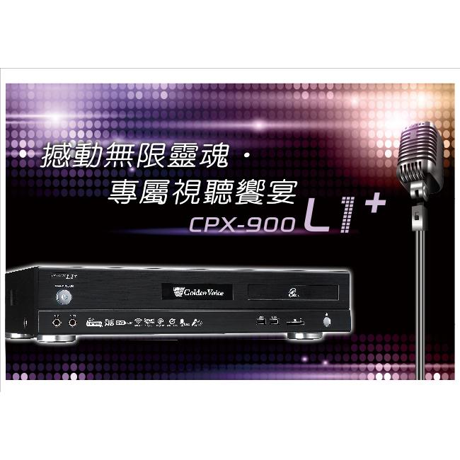 金嗓 點歌機 CPX-900L1+