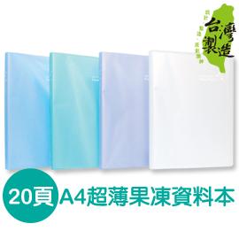 珠友 HP-10023 A4 透明果凍PP超薄資料本/20頁
