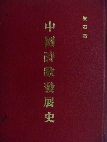 【書寶二手書T7/文學_MRC】中國詩歌發展史_梁石_民65