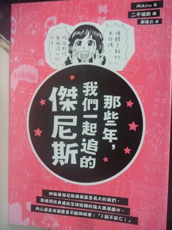 【書寶二手書T1/影視_LJD】那些年,我們一起追的傑尼斯:喚醒J飯的本命魂_Mikiru