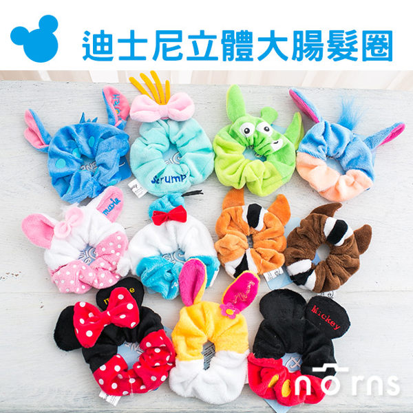 NORNS 【正版迪士尼立體大腸髮圈】迪士尼 Disney 髮束 髮帶 蝴蝶結 髮飾 髮圈 裝飾小物
