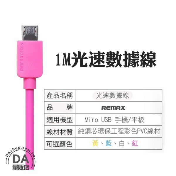 《DA量販店》REMAX 光速線 Micro USB 充電線 粉紅色 1M(81-0122)