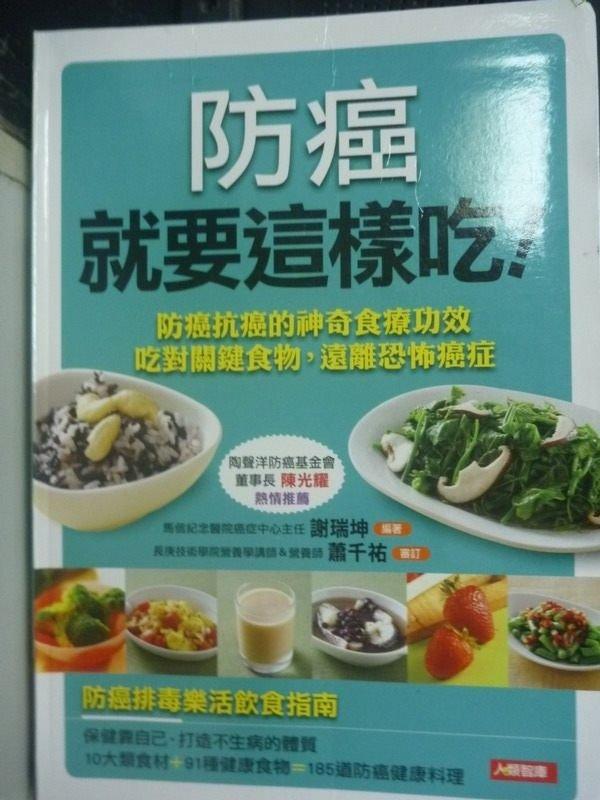 【書寶二手書T7/醫療_YGM】防癌就要這樣吃_謝瑞坤