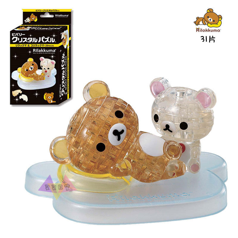 叉叉日貨 拉拉熊懶懶熊躺枕頭懶妹坐姿水晶3D立體透明水晶拼圖模型公仔擺飾31片盒裝 日本正版【預購12月】