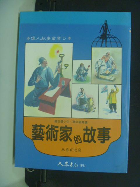 【書寶二手書T6/兒童文學_GCZ】藝術家的故事_朱秀貞