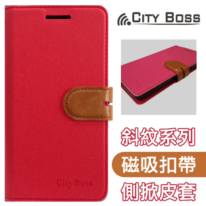【CITY BOSS 撞色混搭/斜紋系列】-紅色款-5吋 SAMSUNG Galaxy J2 Prime/G532G-手機側掀磁扣皮套/保護套/背蓋/支架/手機殼/保護殼/卡片夾/可站立/TIS購物館
