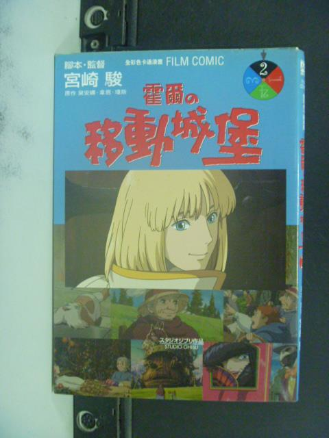 【書寶二手書T1/漫畫書_GTJ】霍爾的移動城堡 2_宮崎駿著
