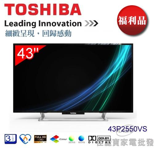【佳麗寶】福利品(TOSHIBA)高畫質LED液晶電視 -43型【43P2550VS】(含視訊盒)