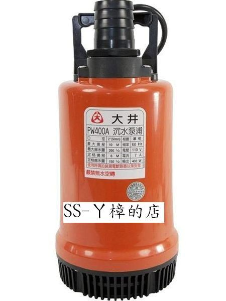 大井泵浦*PW400A*沉水馬達。抽水馬達*抽水機*(含稅價)